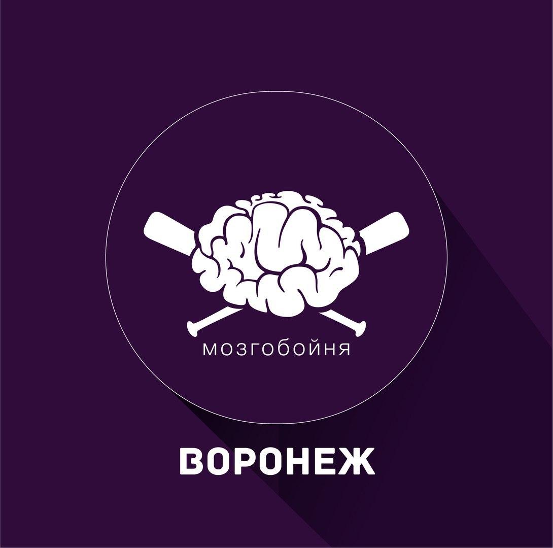 Афиша Воронеж 13 февраля - Мозгобойня 59