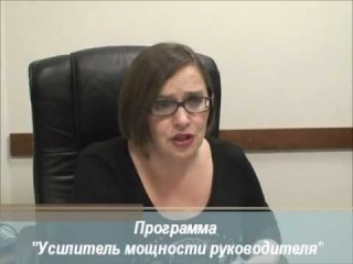 Усилитель Мощности Руководителя. Галина Смолякова