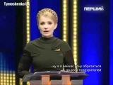 Юлия Тимошенко про Януковича. (01.02.2010)