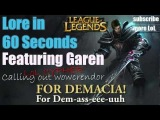 Lore in 60 Seconds (For Demacia Song) LoL Cypher calling WoWCrendor