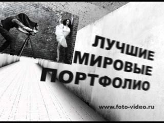 Рекламный ролик журнала Foto&Video