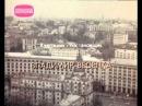Киев 1993 (начало фильма Дикая любовь)