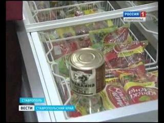 В магазинах Ставрополя найдены просроченные продукты  http://vk.com/stavcity