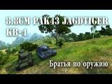 8.8cm Pak43 JagdTiger и КВ-4 : Братья по оружию