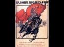 Песня о маршале Тимошенке (Song about marshal Timoshenko)
