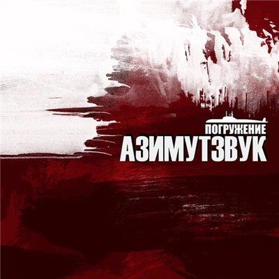 /load/rap_albomy/va_azimutzvuk_pogruzhenie_2015/1-1-0-2239