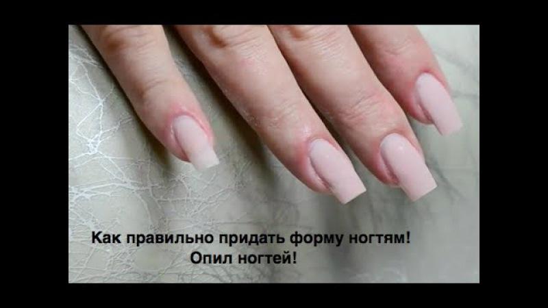Опил ногтей! Как правильно придать форму ногтям! Наращивание ногтей!