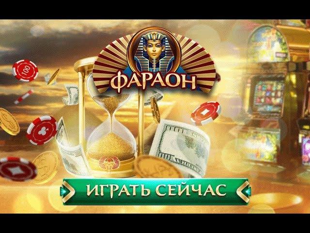 ФАРАОН КАЗИНО РАБОЧЕЕ ЗЕРКАЛО PHARAON НА ДЕНЬГИ