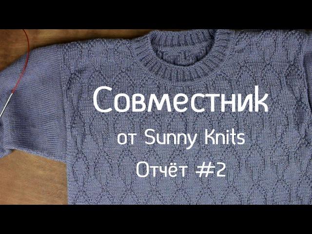 Совместник от канала Sunny Knits   Вяжем мужской пуловер   Неудачно вышло