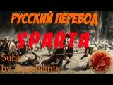Sabaton - Sparta - Русские субтитры Перевод