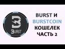 Burst и Burstcoin BURST Открытие кошелька Ч 2