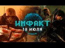Инфакт от 18 07 2016 игровые новости BATMAN Berserk Fallout 4 Kingdom Come Deliverance…