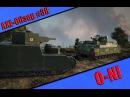 AXE-Обзор #38 (Обзор O-NI) World of Tanks