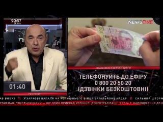 Рабинович на NewsOne: Если бы у нас не воровали, мы стали бы величайшей европейской страной!