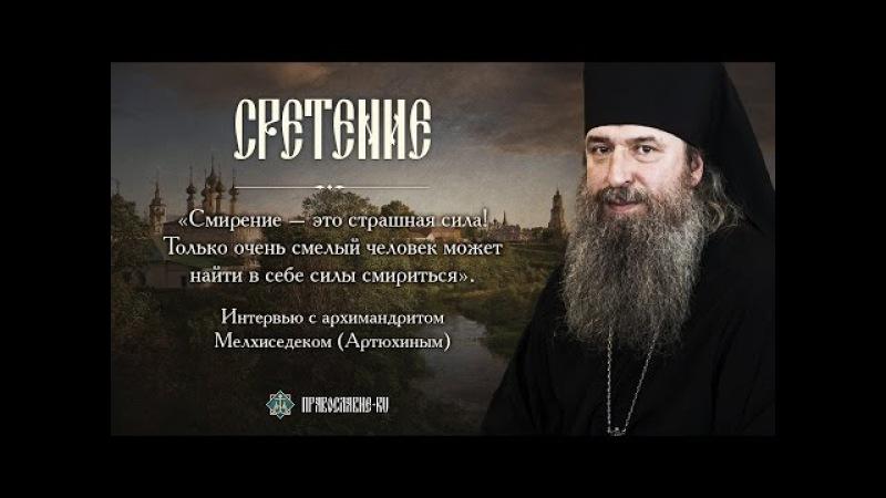Христианин не может быть трусом. Беседа с архимандритом Мелхиседеком (Артюхиным)