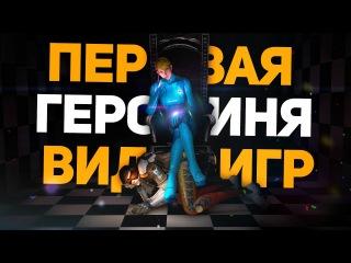 Первая ГЕРОИНЯ в видеоиграх! (История Самус Аран)