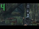 Turok 2008 Inhuman difficulty walkthrough Reunions part 4 HD