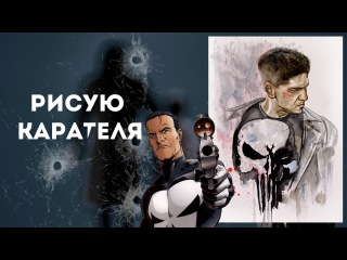 Рисую КАРАТЕЛЬ, Фрэнк Касл. The Punisher, Frank Castle speed drawing