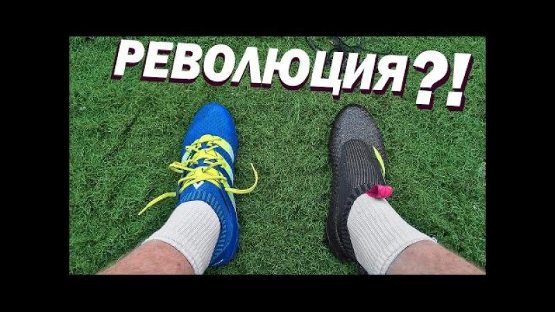 БУТСЫ БЕЗ ШНУРКОВ - Adidas ACE16 PureControl vs. PrimeKnit