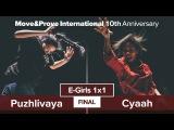 Cyaah vs. Puzhlivaya | FINAL | E-Girls 1x1 @ MoveProve «10th Anniversary»