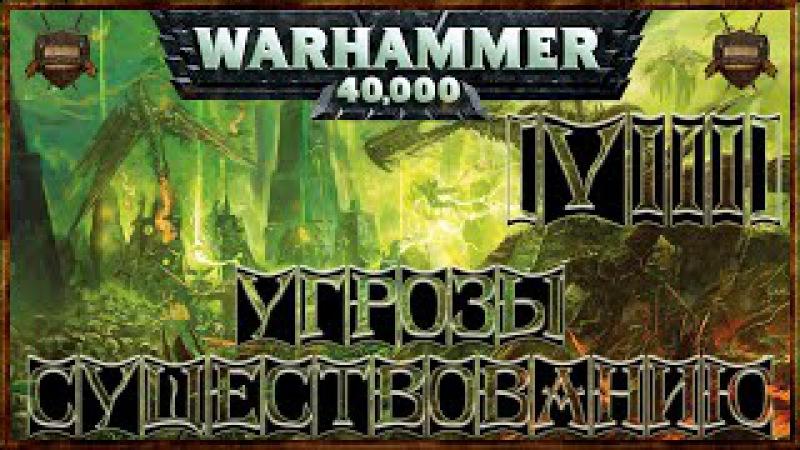 [Warhammer 40000 - 8] Некроны: Угрозы существованию