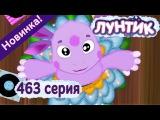 Лунтик и его друзья - 463 серия Любимый танец