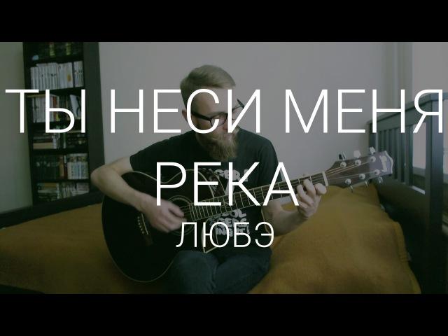Любэ Ты Неси Меня Река Fingerstyle Guitar Cover