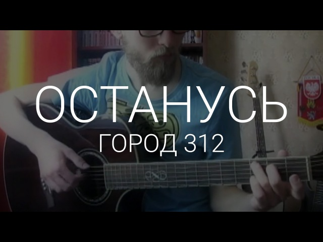 Город 312 Останусь Fingerstyle Guitar Cover