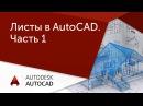 Урок AutoCAD Листы в Автокад Часть 1