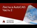 Урок AutoCAD Листы в Автокад Часть 2