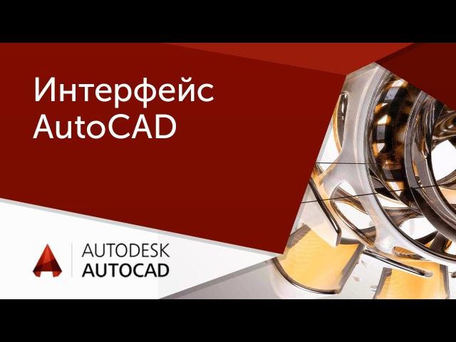 [Урок AutoCAD] Интерфейс Автокад.