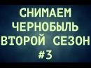 Съёмки второго сезона   Чернобыль - Зона Отчуждения