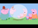 Свинка Пеппа на русском все серии подряд около 20 минут | Peppa Pig Russian episodes 20 minutes #10