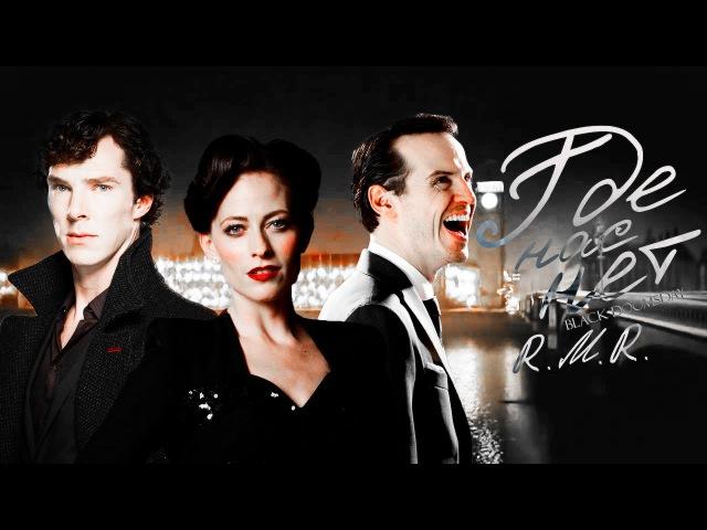 Sherlock irene moriarty: где нас нет.