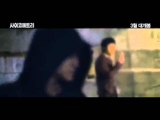 Psychometry 사이코메트리 Teaser Trailer 2013