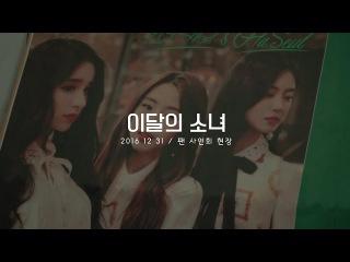 이달의 소녀/LOOΠΔHaSeul(LOOΠΔ/LOOΠΔHaSeul) 1st Fan Event