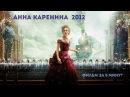Анна Каренина / 2012 Фильмы за 5 минут