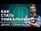 Денис Сериков - Генеральный продюсер Радио ENERGY, Like FM Как стать уникальным Част ...