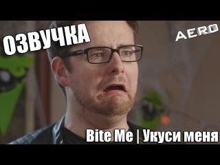 Bite Me (feat. Crabstickz) || Укуси Меня [RUS vo]