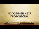 ИСПОЛНИВШИЕСЯ ПРОРОЧЕСТВА - АЛЕКСАНДР КОЗЛОВ
