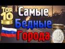 ТОП 10 Самые бедные города России