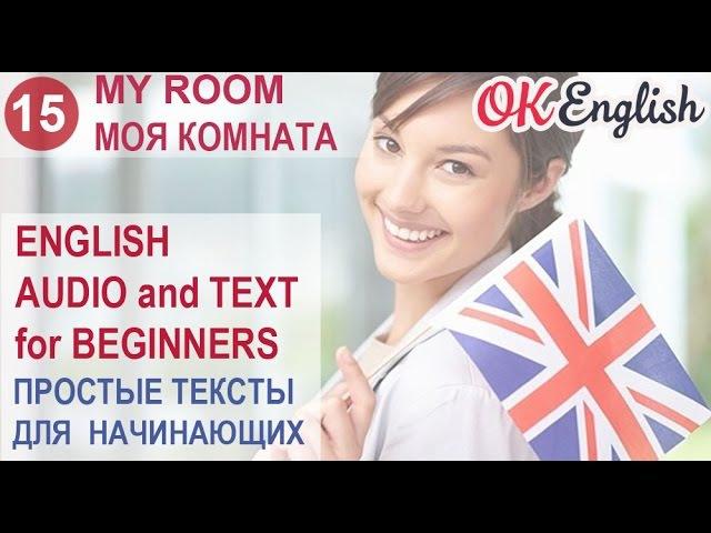 15 My room - Моя комната (простой текст на английском) | OK English
