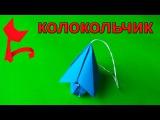 Оригами колокольчик.Как сделать к новому году оригами колокольчик.