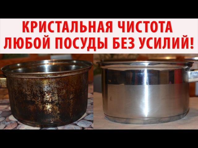 КАК ОЧИСТИТЬ КАСТРЮЛЮ, сковороду и другую посуду от нагара, жира ЛЕГКО Как все отмыть до Блеска