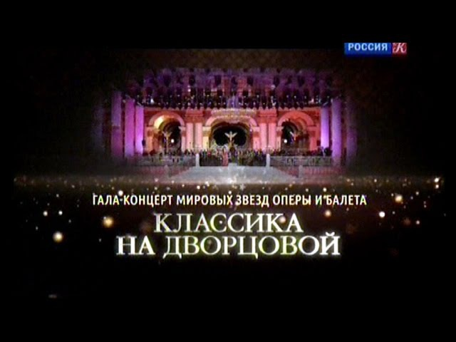 Классика на Дворцовой. Гала-концерт звёзд оперы и балета в честь дня С-Петербурга 27.05.2016