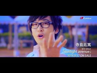 寺島拓篤 / 6thシングル「sunlight avenue」 - Music Clip Short ver.(TVアニメ『SERVAMP-サーヴァンプ-』ED主題Ē
