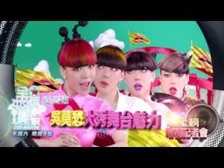 TVBS《全球中文音樂榜上榜》第九十四集預告