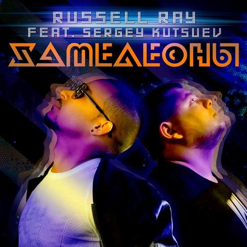 Russell Ray feat. Sergey Kutsuev - Хамелеоны [2016]