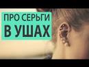 Про серьги в ушах Священник Максим Каскун
