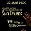 Встречаем лето! Концерт школы Sun Drums 22 мая